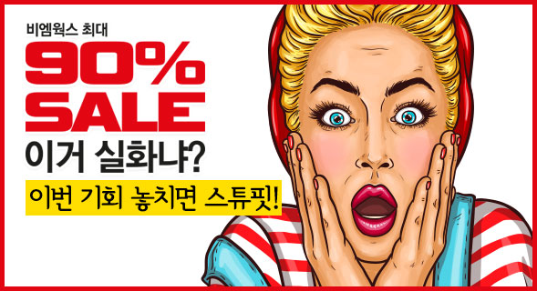 %ec%9d%b4%ea%b1%b0%ec%8b%a4%ed%99%94%eb%83%90 %eb%b0%b0%eb%84%881 shop1 163043